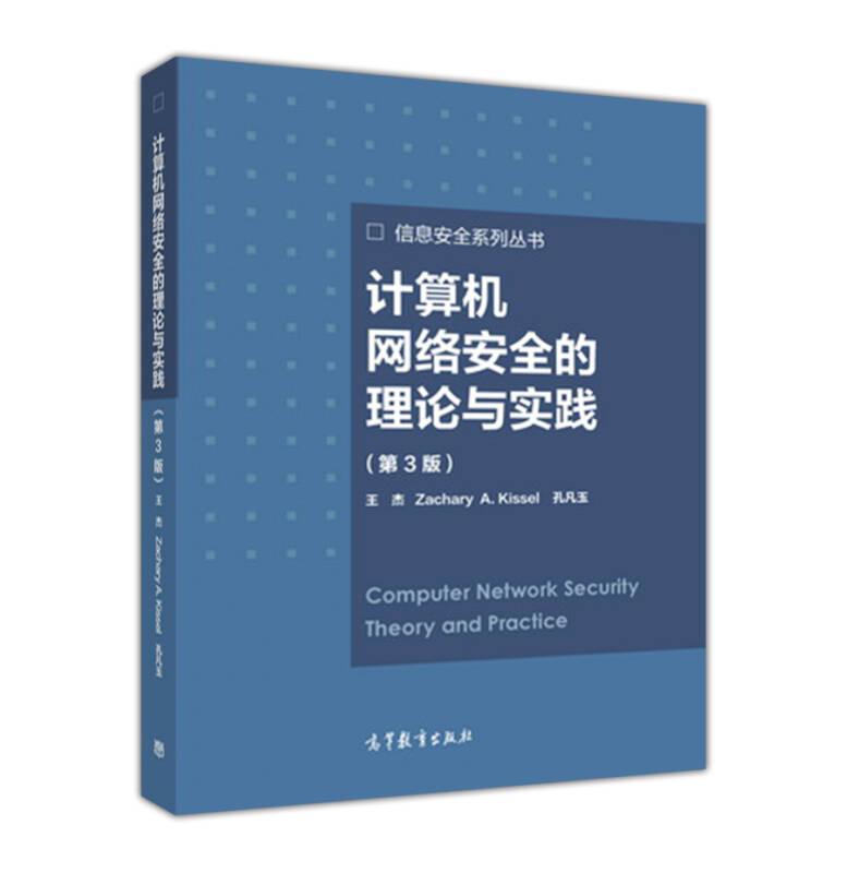计算机网络安全的理论与实践(第3版)