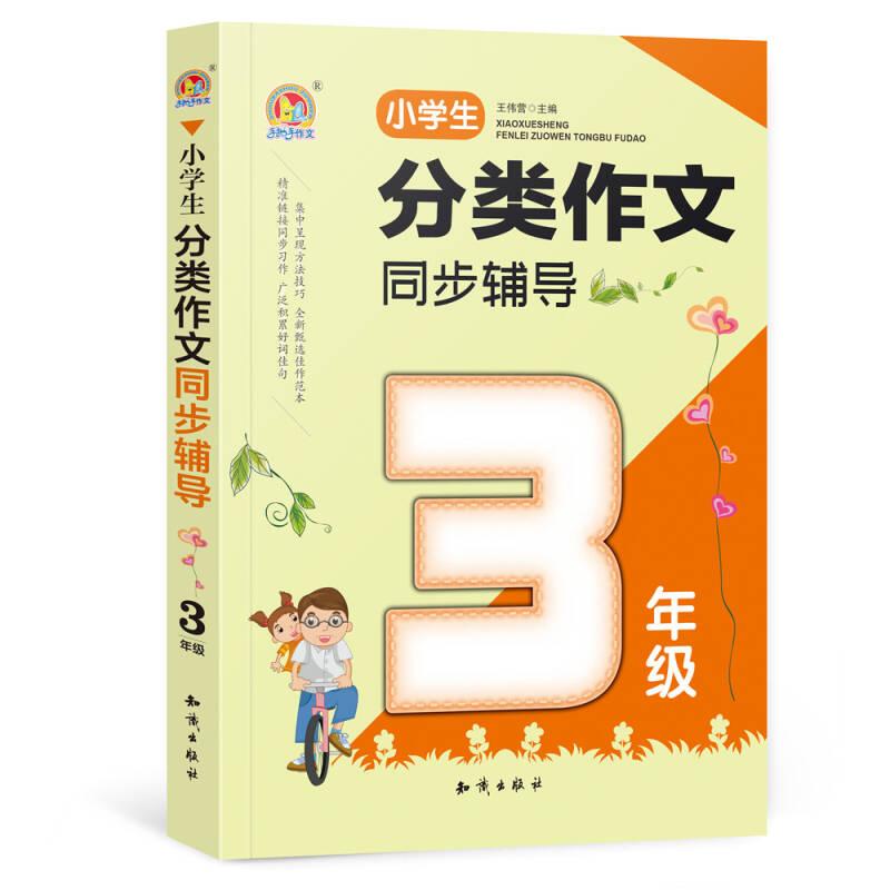 小学生分类作文同步辅导(3年级)