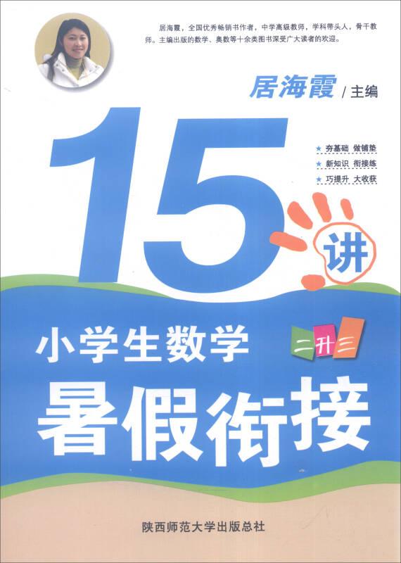 小学生数学暑假衔接15讲·二升三