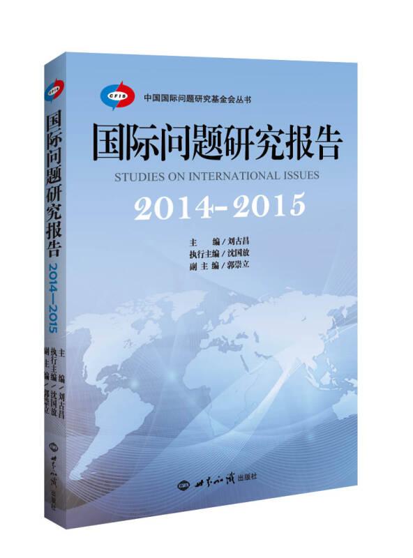 国际问题研究报告2014/2015