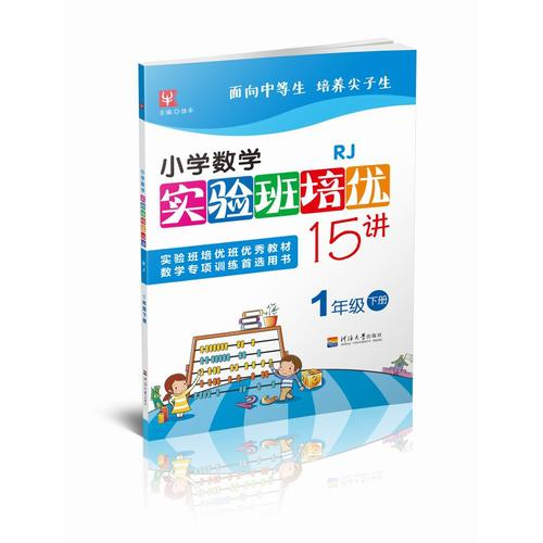 小学数学实验班培优15讲(人教)1年级下册