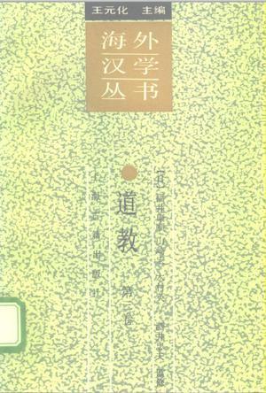 道教( 第三卷 )