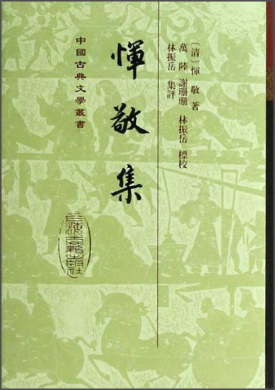 中国古典文学丛书:恽敬集