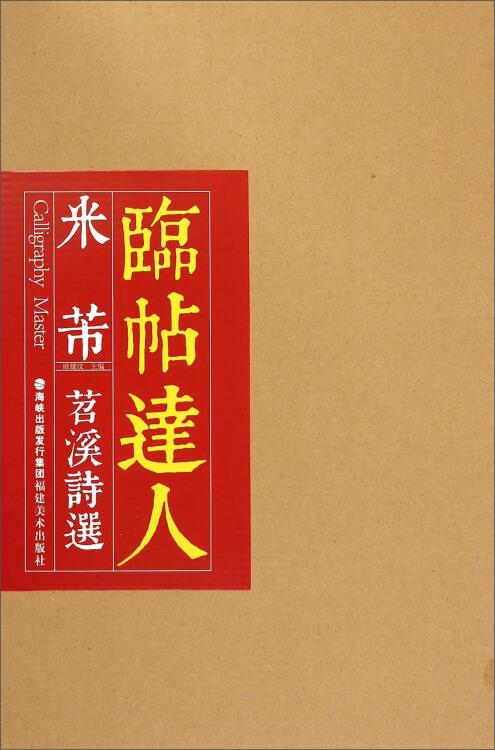 临帖达人:米芾苕溪诗选
