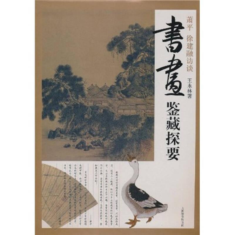 书画鉴藏探要:萧平、徐建融访谈