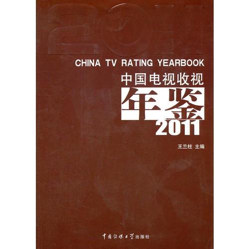 中国电视收视年鉴2011