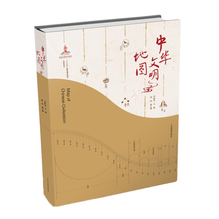 中华文明地图