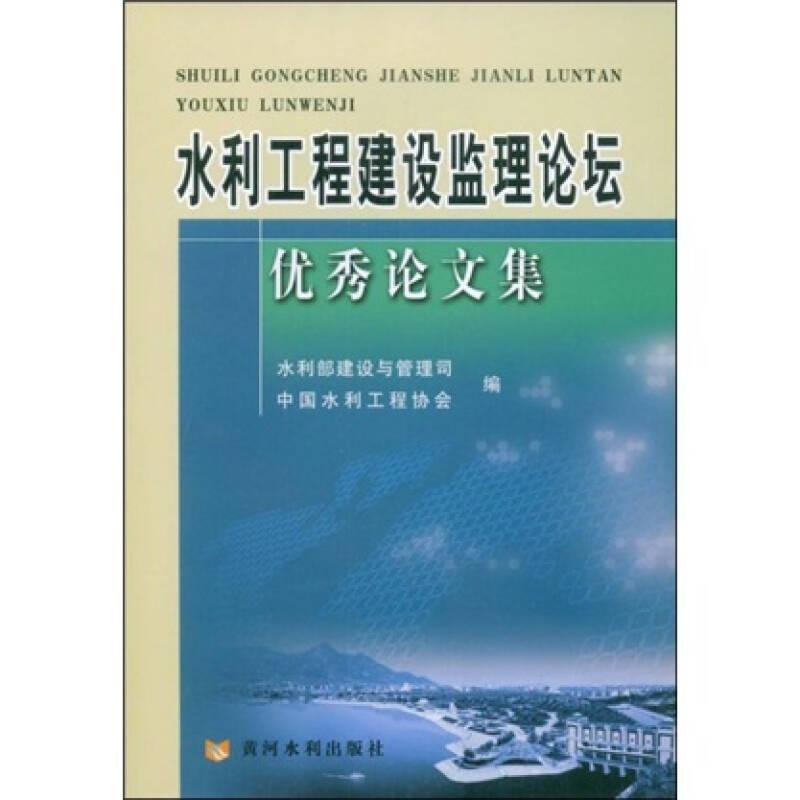 水利工程建设监理论坛优秀论文集