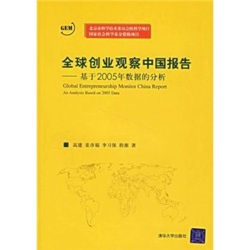 全球创业观察中国报告:基于2005年数据的分析