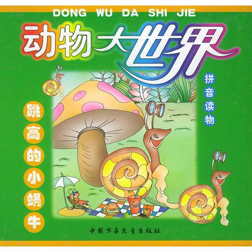 跳高的小蜗牛(注音版)——动物大世界