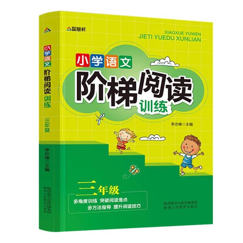 智慧轩 新课标小学语文阶梯阅读训练三年级(全国通用)