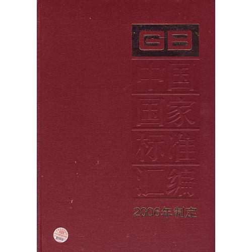 (330:GB20121-20156)中国国家标准汇编:2006年制定