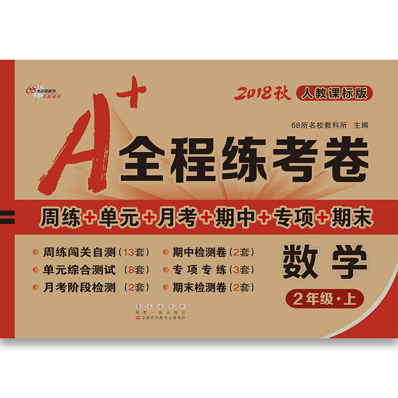 A+全程练考卷数学二年级18秋(人教课标版) 68所名校图书