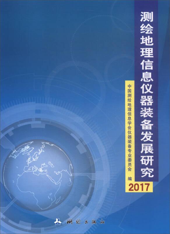 测绘地理信息仪器装备发展研究(2017)