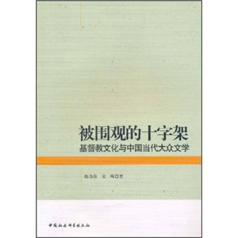 被围观的十字架:基督教文化与中国当代大众文学