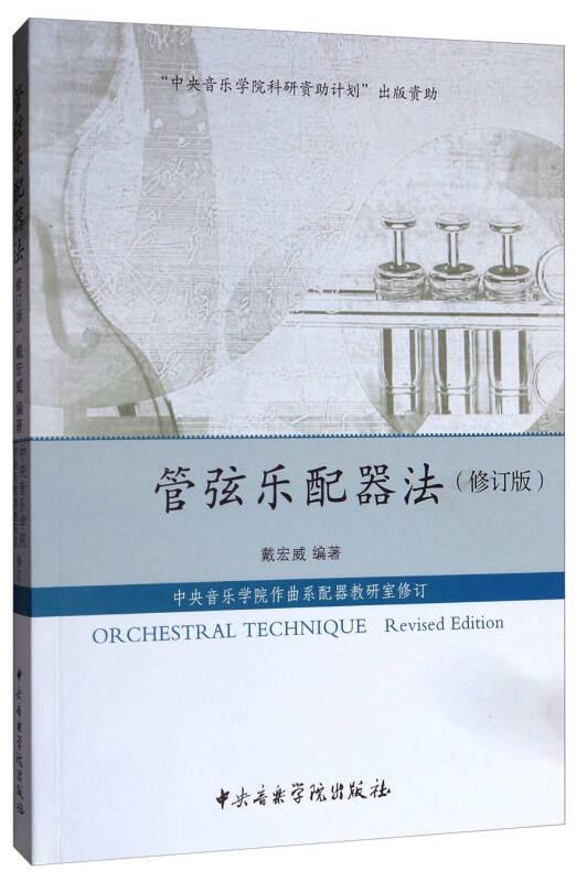 管弦乐配器法(修订版)