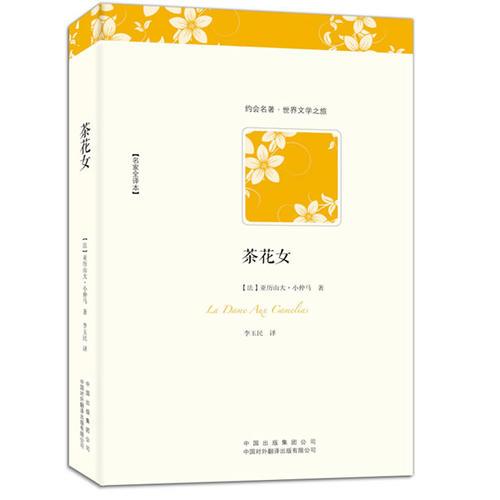茶花女(不可不读的浪漫爱情小说经典,小仲马成名作,名家全译本)