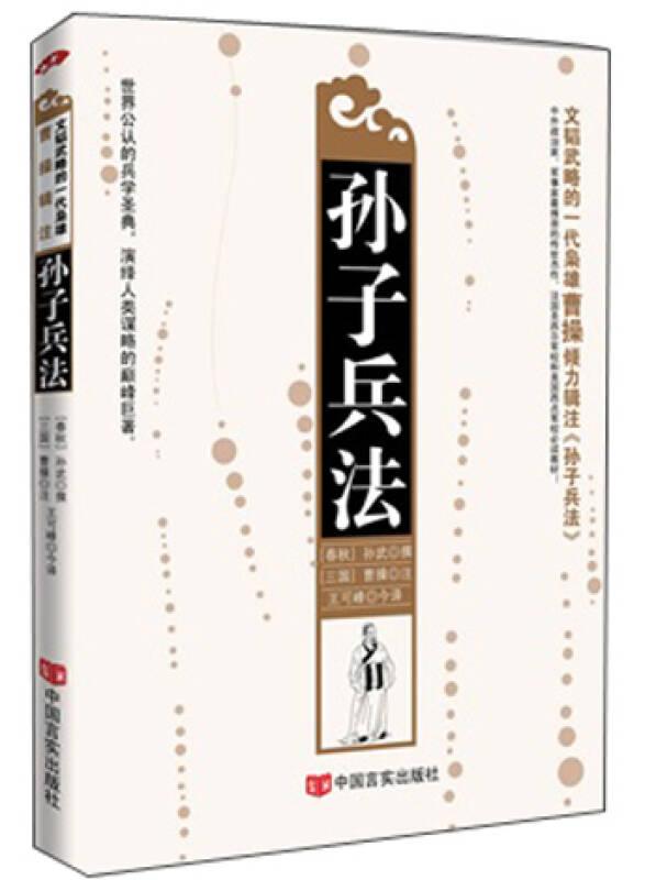 孙子兵法(曹操辑注双色版)