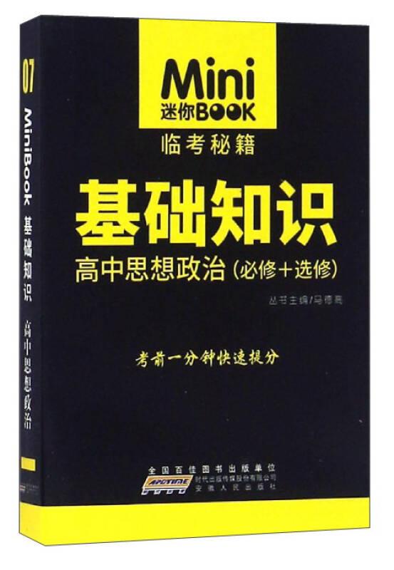 迷你BOOK临考秘籍 基础知识:高中思想政治(必修+选修)