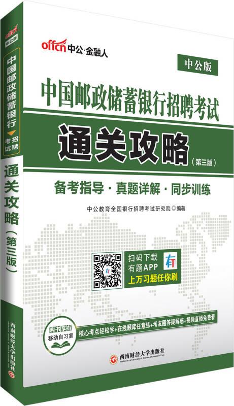 中公版·中国邮政储蓄银行招聘考试:通关攻略(第3版)