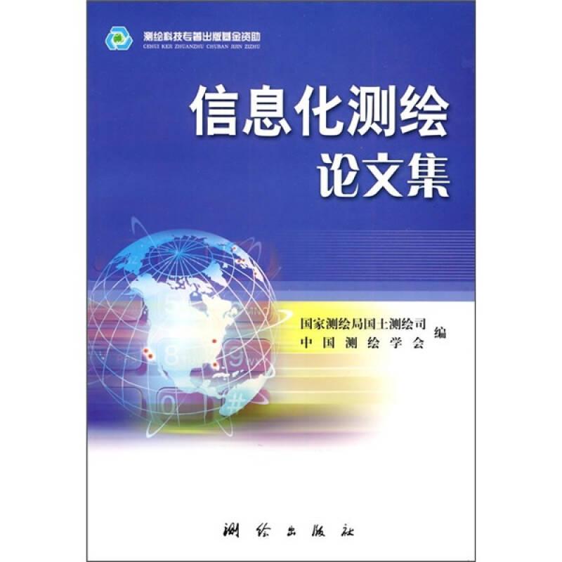 信息化测绘论文集