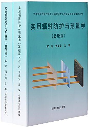 实用辐射防护与剂量学(全2册)