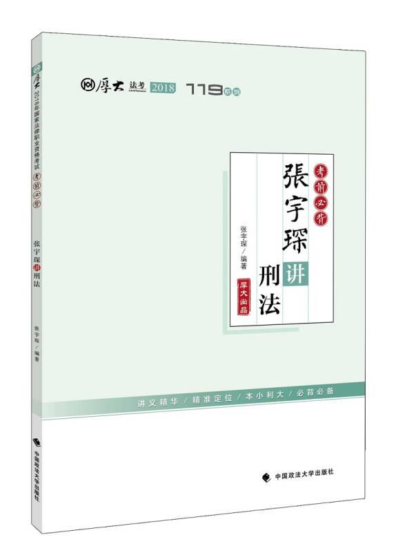2018司法考试国家法律职业资格考试厚大讲义考前必背:张宇琛讲刑法