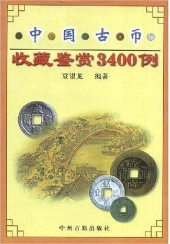中国古币收藏鉴赏3400例