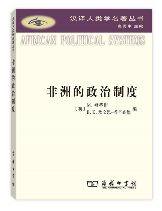 非洲的政治制度/汉译人类学名著丛书