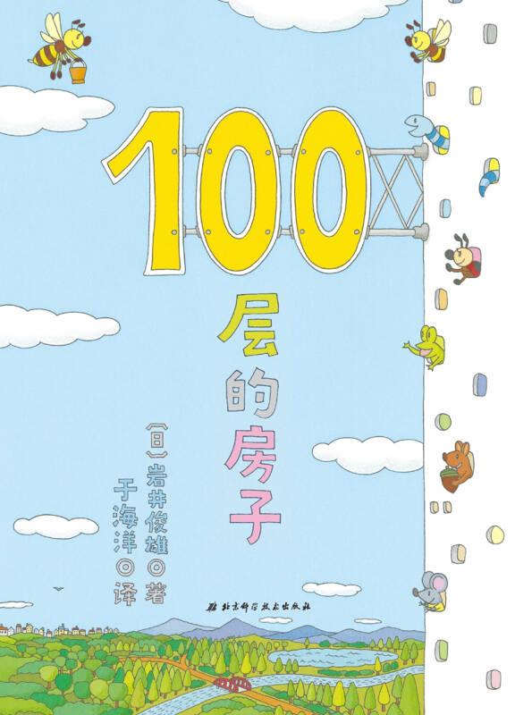 100层的房子(100层的房子系列新版)