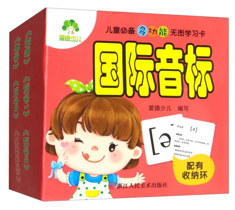 国际音标/儿童必备多功能无图学习卡