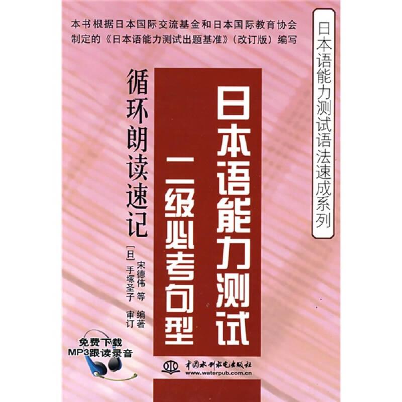 日本语能力测试语法速成系列·日本语能力测试二级必考句型:循环朗读速记
