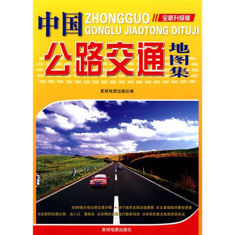 中国公路交通地图集(全新升级版)