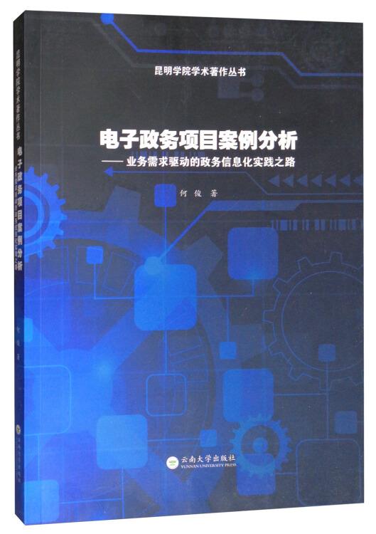 电子政务项目案例分析:业务需求驱动的政务信息化实践之路