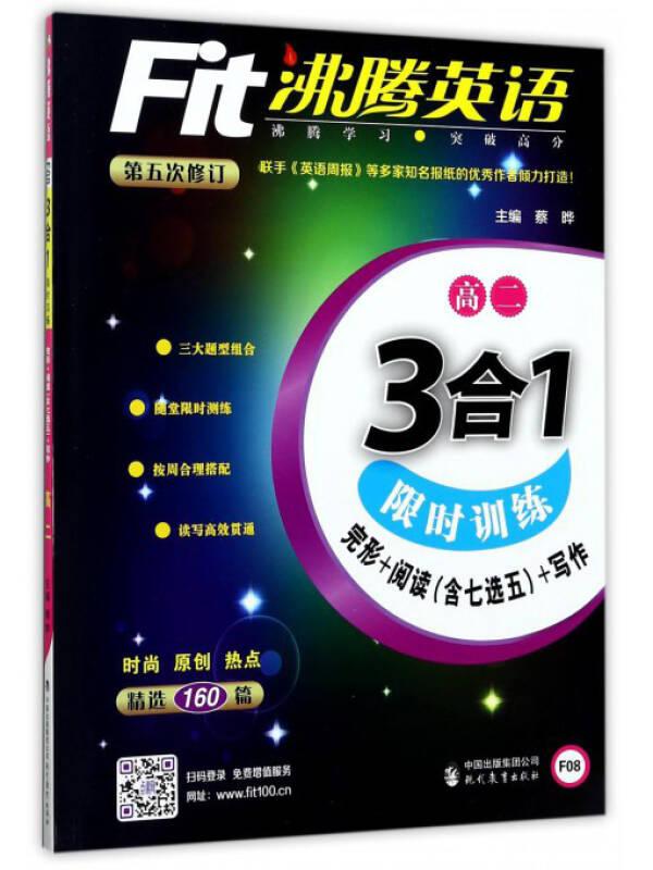 3合1限时训练:完形+阅读含七选五+写作(高二 第5次修订)