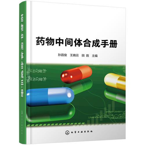 药物中间体合成手册