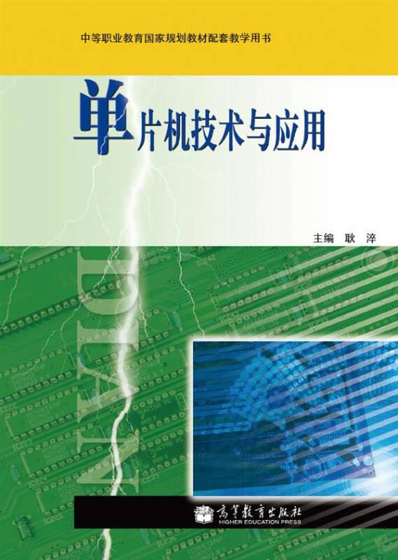 单片机技术与应用
