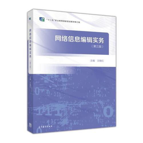 网络信息编辑实务(第三版)