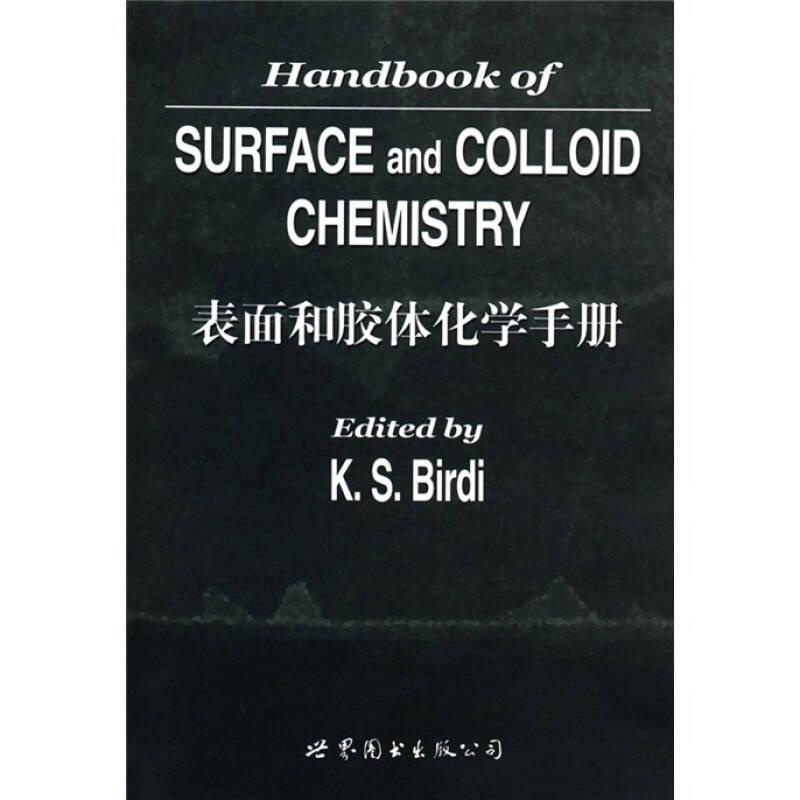 表面和胶体化学手册