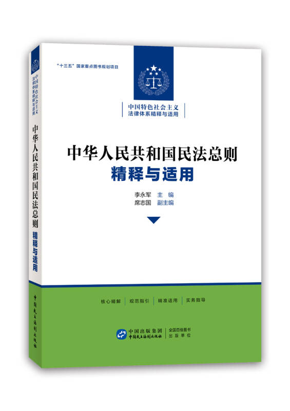 中华人民共和国民法总则 精释与适用
