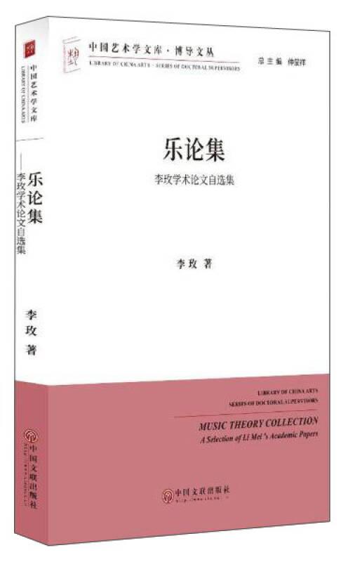 乐论集 李玫学术论文自选集/中国艺术学文库·博导文丛