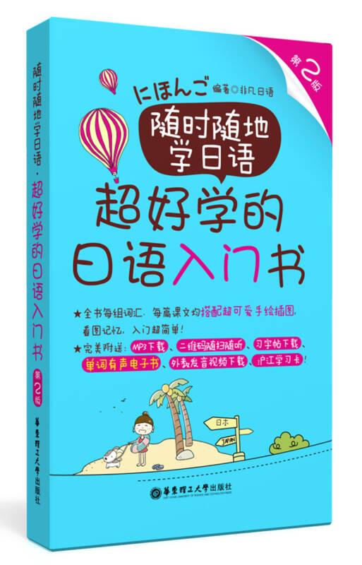 随时随地学日语.超好学的日语入门书