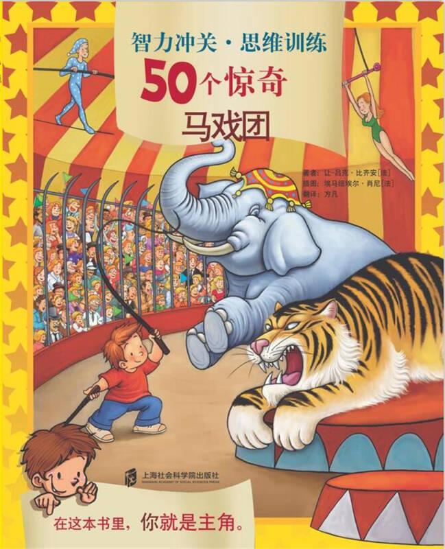 智力冲关·思维训练50个惊奇:马戏团