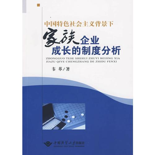 中国特色社会主义背景下家族企业成长的制度分析