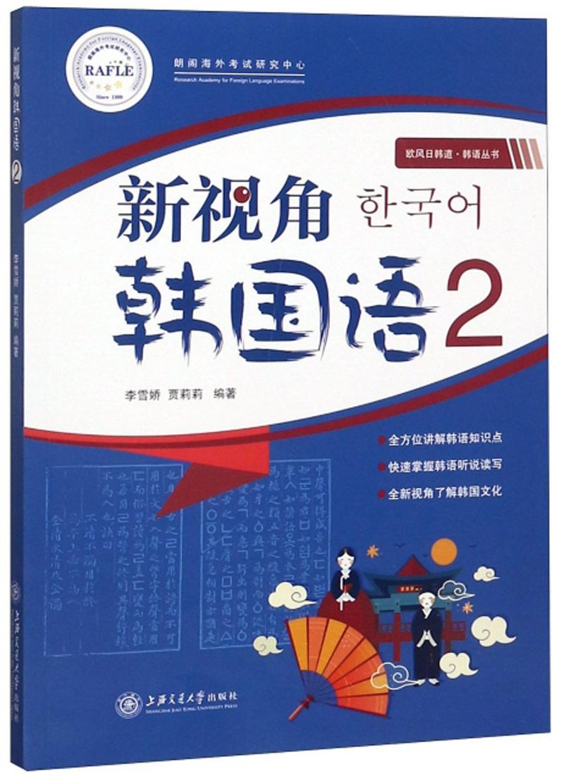 新视角韩国语2/欧风日韩道·韩语丛书