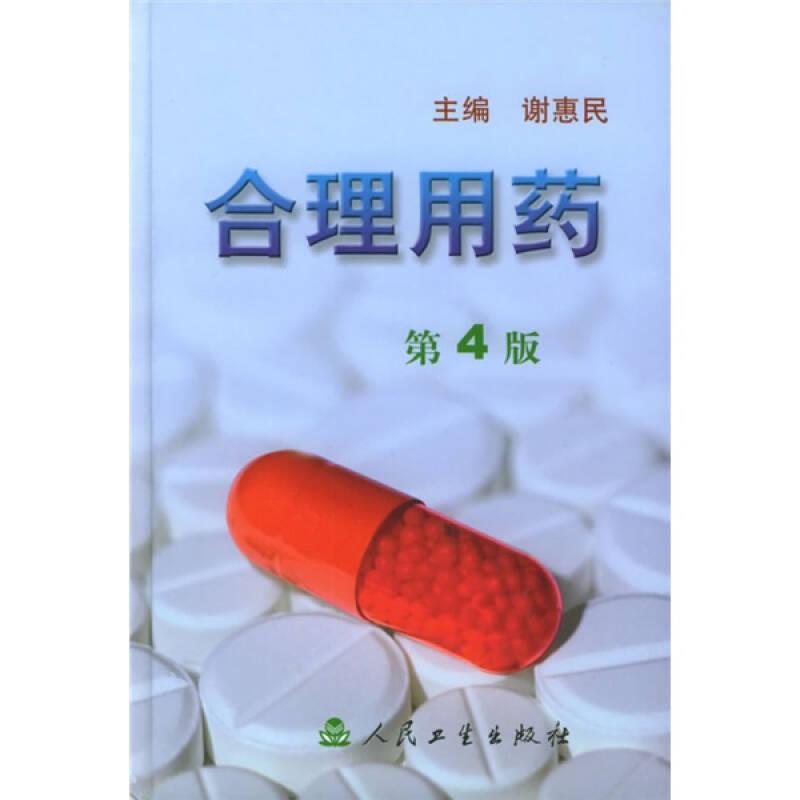 合理用药(第4版)
