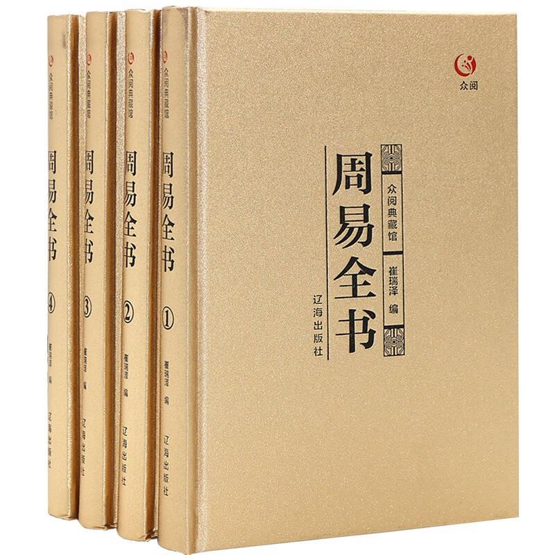 众阅典藏馆--周易全书(套装共4册)