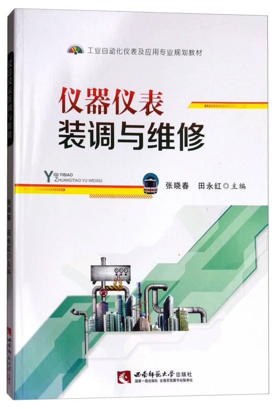 仪器仪表装调与维修/工业自动化仪表及应用专业规划教材