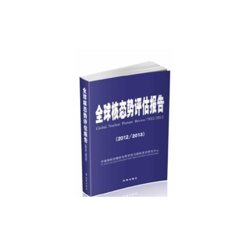 全球核态势评估报告(2012/2013)