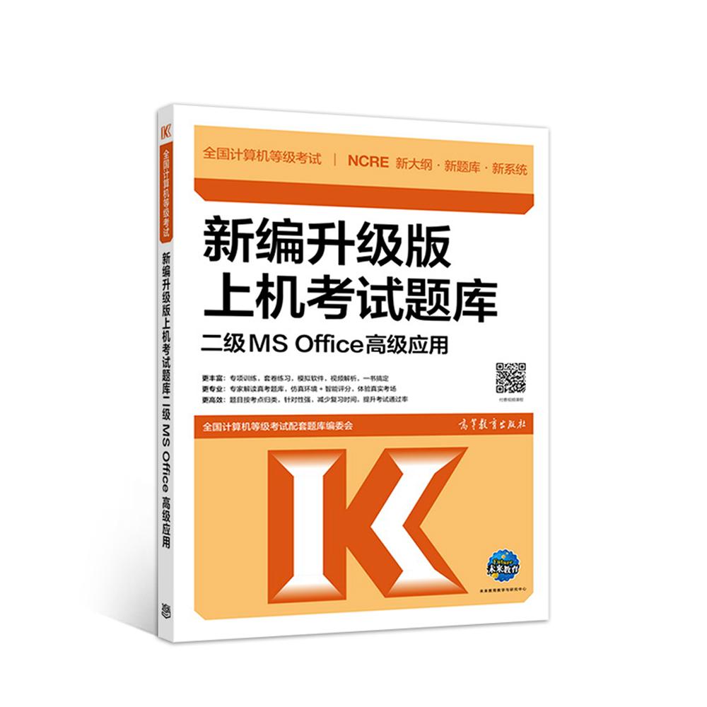 全国计算机等级考试新编升级版上机考试题库二级MSOffice高级应用